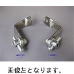 【LampHolder6R】ランプホルダー6  R(右用) ランプ取り付け金具  型番:0313920001