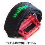【W-8-BK】W-8 ペダルストラップ ブラック  型番:125-39105