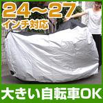 24〜27インチ対応 デラックス自転車カバー  子供乗せ自転車対応 サイクルカバー ラージサイズ 専用ポーチ付  型番:CMC-BIKE-COVER1