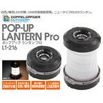 L1-216 ポップアップランタンプロ LEDランタン USB充電機能 ブラック  型番:L1-216
