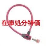 【N-642W-900P/p】N642W 900P ワイヤーロック ピンク  型番:SZ-23364298
